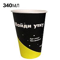 Стакан під холодні напої 340 мл Знайди качку (50 шт)