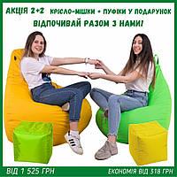 Комплект кресло мешок груша 120x90 см 2 шт. + Подарок 2 пуфа 30x30 см TIA-SPORT