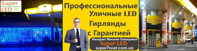 """интернет магазин профессиональных гирлянд """"Super LED"""""""