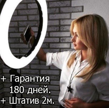 Кільцева лампа 45 см. Висока ЯКІСТЬ! Кольцевая лампа.