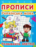 Українська мова Прописи Розвиваюча абетка