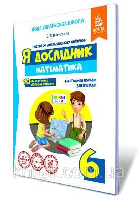 Математика 6 кл Я дослідник Робочий зошит
