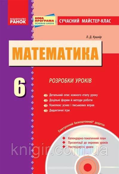 Математика 6 клас Розробки уроків