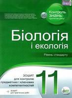 Біологія і екологія 11 кл Зошит для тематичного оцінювання
