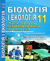 Біологія і екологія 11 кл  Збірник завдань для оцінювання навчальних досягнень