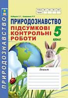 Природознавство 5 клас Підсумкові контрольні роботи (додаток до практикуму)