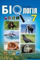Біологія 7 клас Підручник