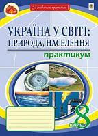 Географія 8 клас Практикум Україна у світі: природа населення
