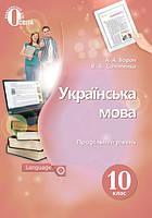Українська мова 10 кл.Підручник (профіл.рівень)