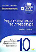Українська мова та література 10 кл Стандарт