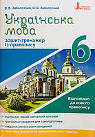 Українська мова 6 клас Зошит Тренажер з правописуНОВИЙ ПРАВОПИС
