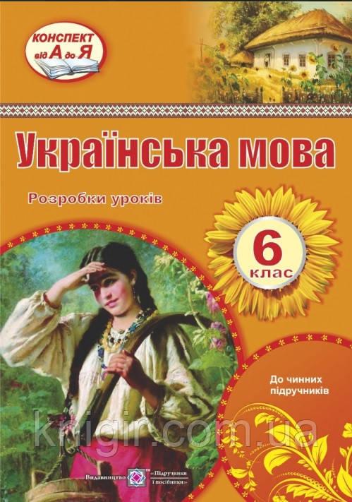 Українська мова 6 клас  Розробки уроків
