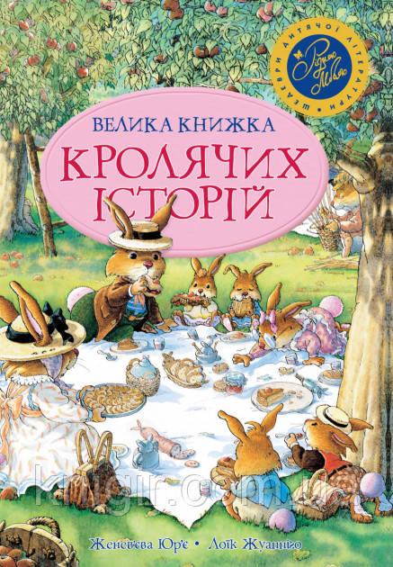 Велика книжка Кролячих історій (укр) ( тв)