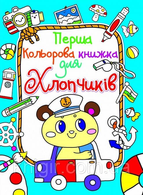 Ведмедик. Перша кольорова книжка для хлопчиків
