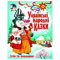 Українські народні казки (тв.) Ігри та завдання
