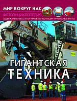 Гигантская техника (тв) Фотоэнциклопедия