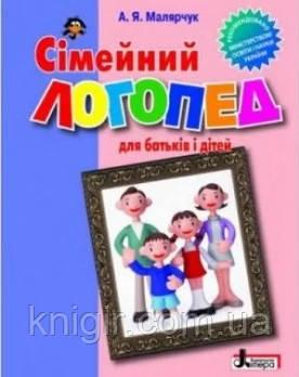 Сімейний логопед для батьків і дітей