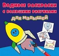Ракета. Водные раскраски с большими рисун для малышей (мягк)