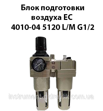 Блок подготовки воздуха ЕС 4010-04 5120L/m G1/2 10bar  (аналог П-БК,БК)