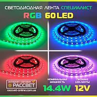 Светодиодная LED лента RGB Специалист 60LED 5050 14,4W/m IP20