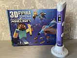 3D-ручка в стилі МАЙНКРАФТ з LCD дисплеєм 3D Pen 5 з трафаретами MINECRAFT і набором пластику, фото 2