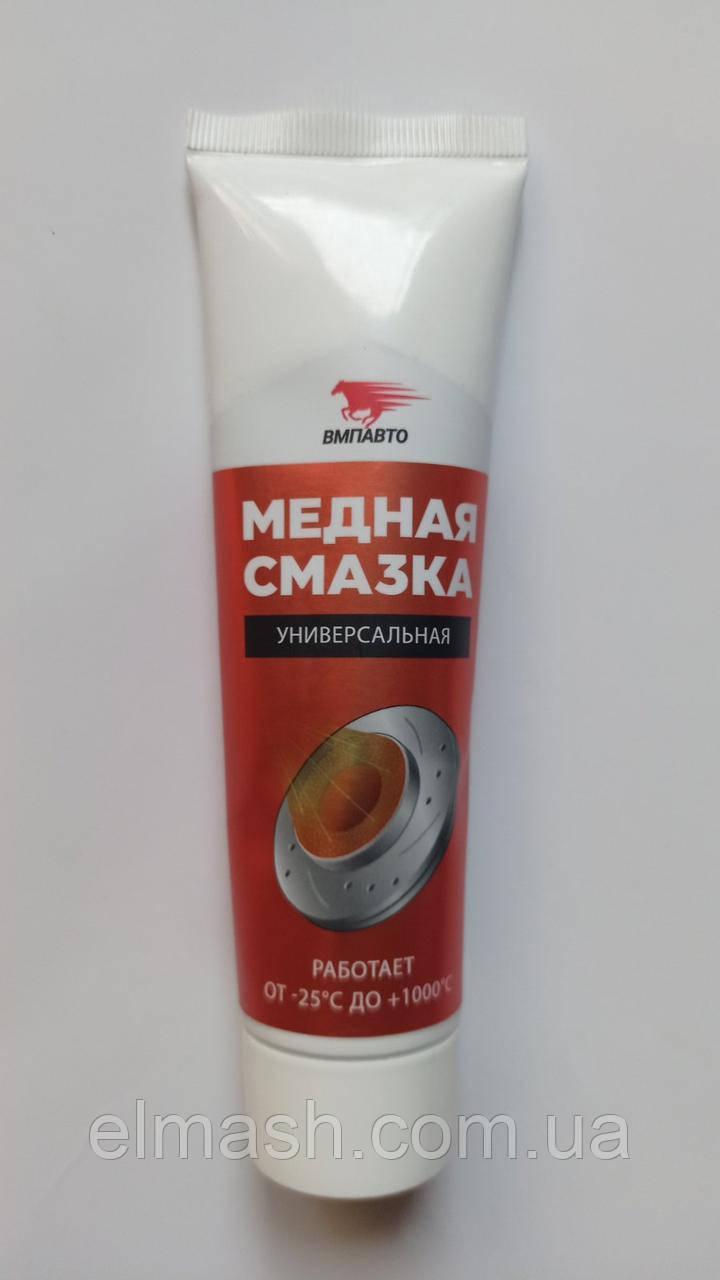 Смазка медная 100 г. туба до +1000°С (ВМП АВТО)
