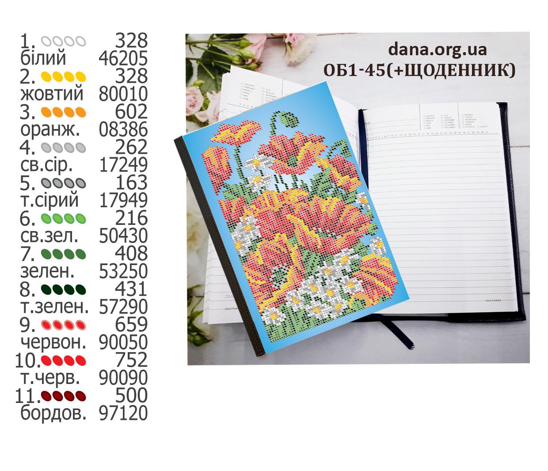 Обложка на ежедневник для вышивки. Цвет в ассортименте