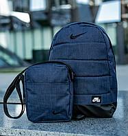 Рюкзак Nike синій + Барсетка комплект Чоловічий | Жіночий | Дитячий міський , для ноутбука (Найк) спортивний
