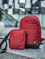 Рюкзак Nike красный + Барсетка комплект Мужской | Женский | Детский городской , для ноутбука (Найк) спортивный