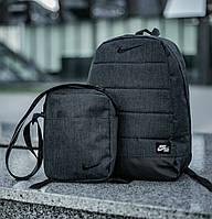 Рюкзак Nike сірий + Барсетка Комплект Чоловічий | Жіночий | Дитячий міський, для ноутбука (Найк) спортивний