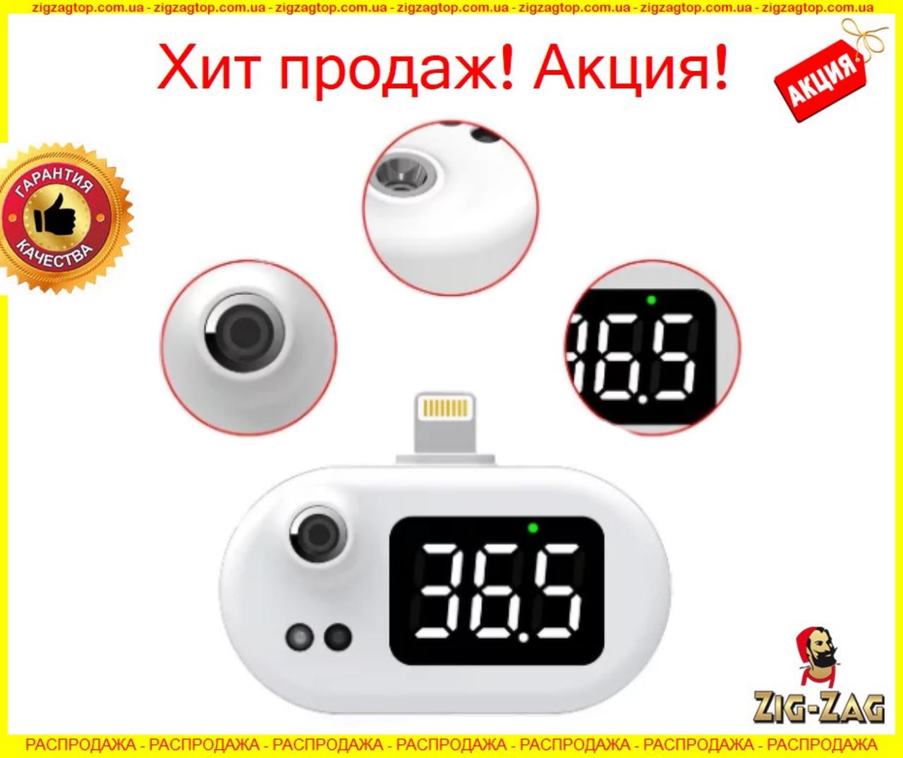 Термометр Беcконтактный для Тела Folem K8 белый с Подключением в Телефон IPone lightning Градусник Детей ТОП!