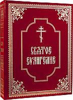 Святое Евангелие большой формат (церковно-славянский язык,с зачалами)