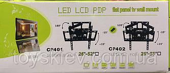 Кріплення для телевізора з поворотом CP402 26-55 ART-5069 (4 шт)