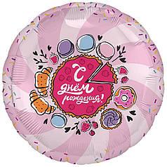 """Коло 18"""" AGURA-АГ З днем народження - тортик рожевий"""