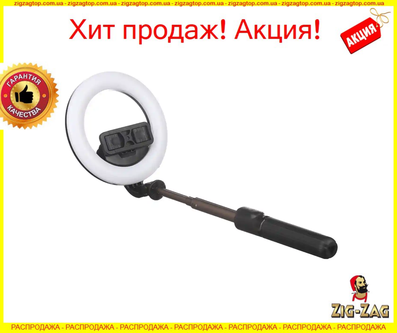 Кольцевая лампа Selfie Stick 16 диаметр для Телефона на Триноге L07 7332 селфи с Пультом Tripod на Штативе