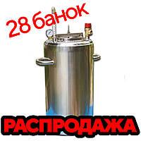 Домашний автоклав из нержавейки ЛЮКС на 28 банок, газовый. Автоклав для консервации тушенки