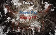 Поступление: Power Pro, Strong FIT.