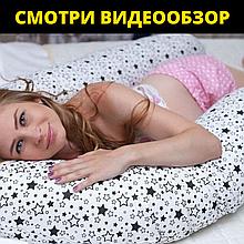 Подушка для вагітних, U-образная 160 см, Подушки для беременных и детей, Подушки для кормления
