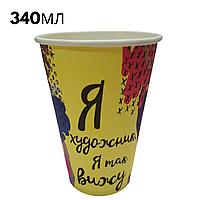Стакан під холодні напої 340 мл Я художник (50 шт)