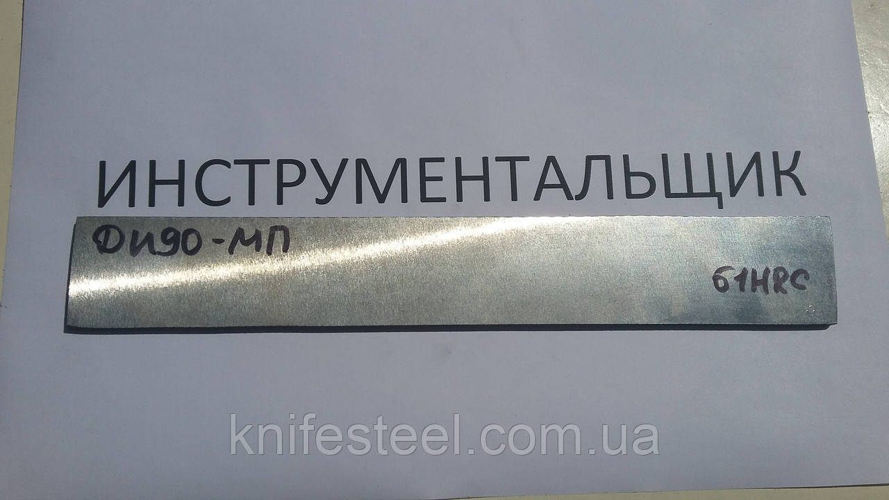 Заготівля для ножа сталь ДИ90-МП 199х34х3,2 мм термообробка (61 HRC) шліфування