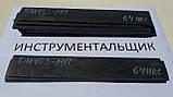 Заготівля для ножа сталь ДИ103-МП 188х31х4,4 мм термообробка (64 HRC), фото 3