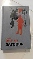 Змова О. Кирилов, фото 1