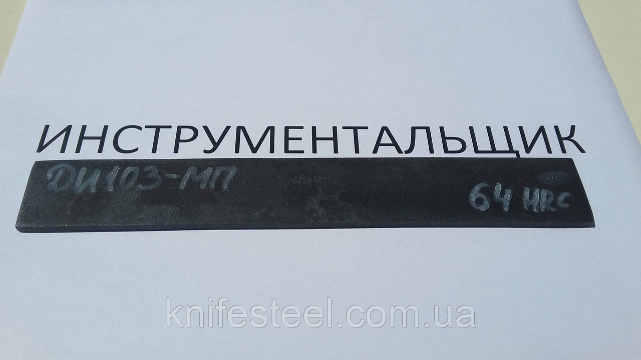 Заготовка для ножа сталь ДИ103-МП 145х38х3,8 мм термообработка (64 HRC) МАЛАЯ ПОЛОСА