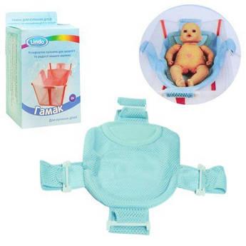 Гамак для купання дітей (бірюзовий) P 271