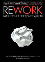 Rework: Бизнес без предрассудков Фрайд Дж