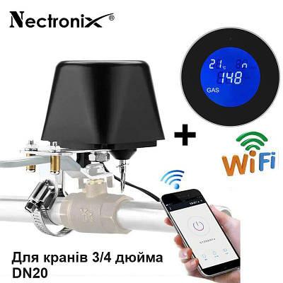 Умная wifi система защиты от утечки газа для диаметра трубы 3/4 дюйма DN20 Nectronix CW-20DN KIT, Tuya app