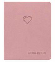 """Шкільний щоденник Поліграфіст """"Серце"""",штучна шкіра,синій Щ42А5 06R"""
