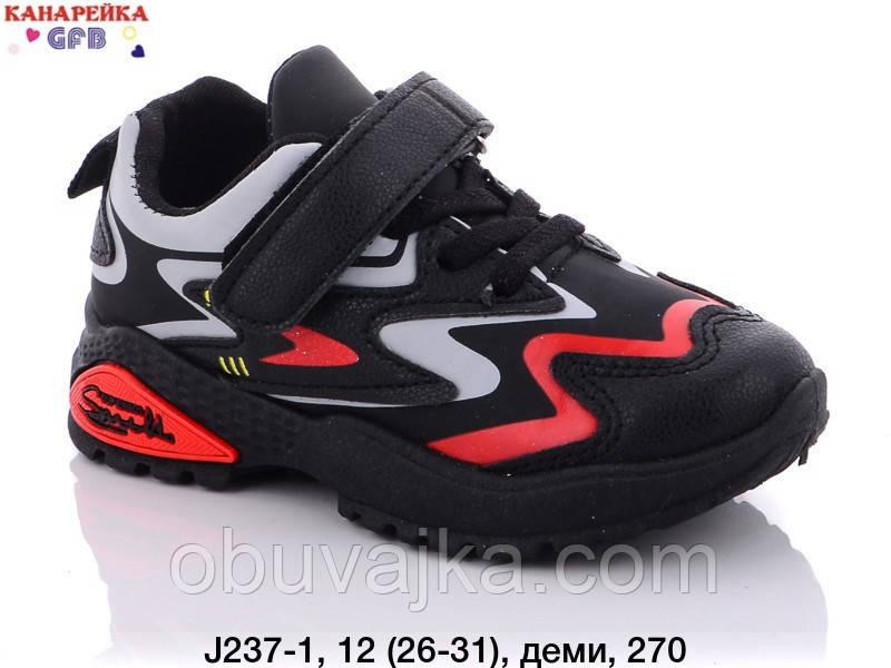 Спортивная обувь Детские кроссовки 2021 оптом в Одессе от фирмы GFB (26-31)