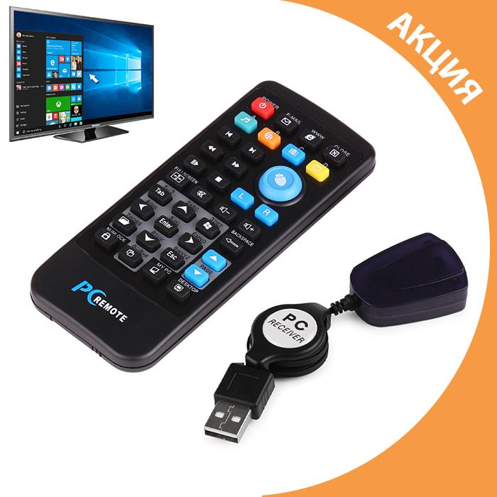 Дистанционное управление ПК, Пульт-мышка для Смарт ТВ на ПК, USB Пульт ДУ для компьютера ноутбука