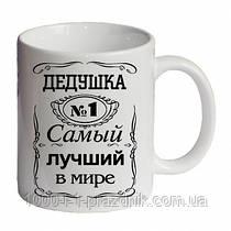 """Кружка """"Дедушка №1"""""""
